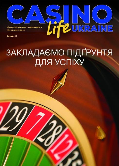 Casino Life Ukraine Issue 003 Volume 2-1