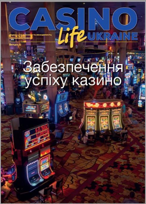 Casino Life Ukraine Випуск 02