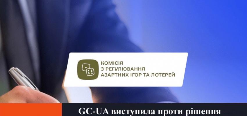 GC-UA обратилась в KRAIL по поводу решения об утверждении Описания удостоверения личности игрока