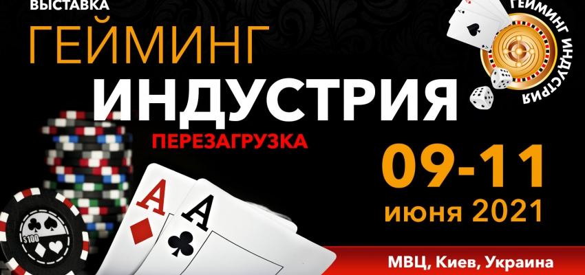 Выставка ГЕЙМИНГ ИНДУСТРИЯ УКРАИНА перенесена на 9-11 июня 2021