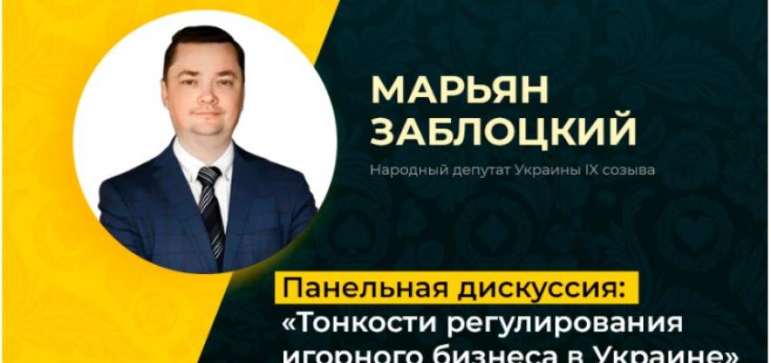 На конференции UGW народный депутат Марьян Заблоцкий примет участие в дискуссии об особенностях госрегулирования игорного бизнеса