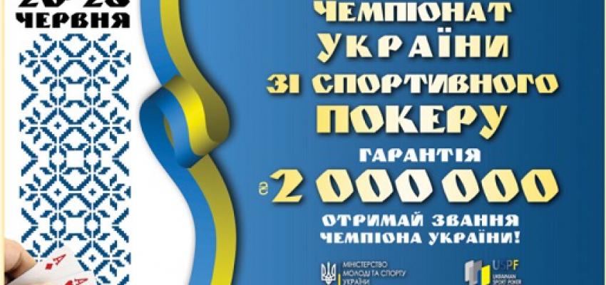 Чемпионат Украины по спортивному покеру!