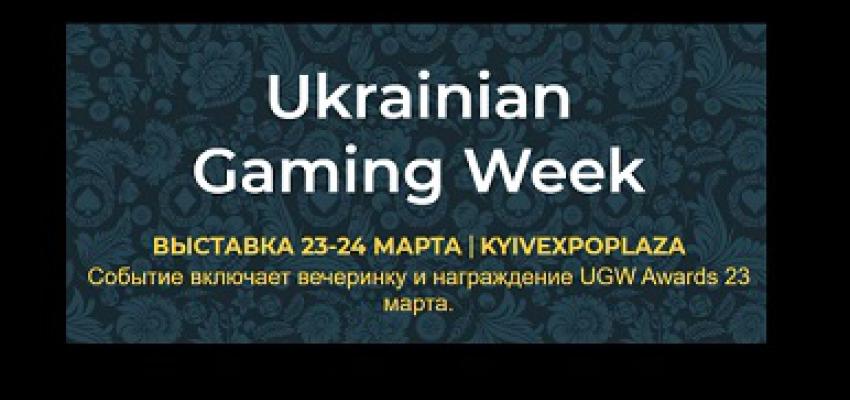 Игорная выставка Ukrainian Gaming Week 2021: ассортимент продуктов от компаний-экспонентов, актуальная программа и специальное предложение
